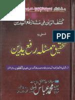 Kashful Rain Fi Masala e Rafa Yadain by Allama Hashim Thathvi s