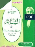 الشاعر - ترجمة مصطفى لطفي المنفلوطي