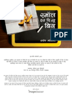 Small Big Book Hindi eBook