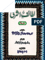 Lataef e Ashrafi Urdu volume 2