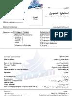 fiche-inscription2013.pdf