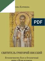 Ленка Карфикова СВЯТИТЕЛЬ ГРИГОРИЙ НИССКИЙ.pdf