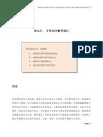 modul3083pjj danyuan6 10