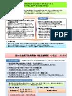 指定廃棄物の最終処分場候補地の選定に係る経緯の検証及び今後の方針のポイント