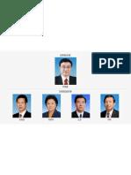 李克強內閣.pdf