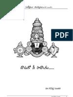 Annamaiah keertanalu-aamtaryam(Dr.Tadepalli patanjali MRP