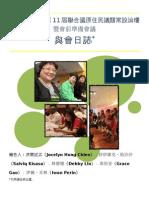 2012PFII與會日誌