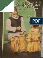Teddy Boy-Part 01- Aziz Asari- Sheikh Ghulam Ali 7 Sons-1975