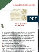 Οι Εθνοσυνελεύσεις και η πολιτική οργάνωση του Αγώνα.