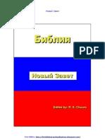 Russian New Testament PDF