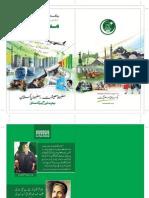 PMLN Manifesto 2013 Urdu