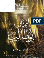 Iman-e-Abu Talib (A.S)