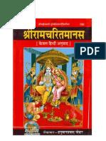 Balkand Shri Ramcharit Manas - Gita Press, Gorakhpur