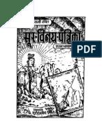 Soor Vinay Patrika Gita Press Gorakhpur