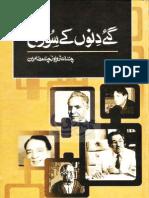 Gaye Dinon Ky Suraj - Javed Chaudhry_5