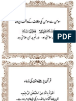 Masnoon Duain With Urdu Translation PDF