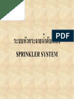 ระบบหัวกระจายน้ำดับเพลิง Springkler System