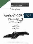 التشكيلات الإيديولوجية في الإسلام