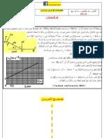 تصحيح تمرين الميكانيك SVT+PC