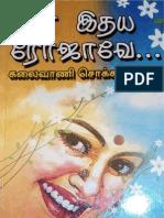 En Idhaya Rojaave