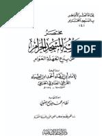 مختصر تنزيه المسجد الحرام عن بدع الجهلة العوام للإمام أبي البقاء أحمد بن الضياء العدوي القرشي الحنفي
