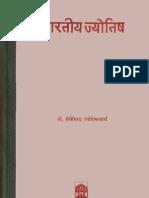 Bharatiya-Jyotish