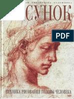 Гордон – Рисунок. Техника рисования головы человека