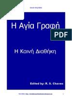 Greek Holy Bible New Testament PDF
