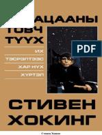 tsag_xugatsaanii_tuux