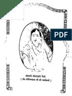 Hindi Book=Seth govind das jeevani.pdf