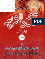 Qawaneen ush Sharia (Tauzeeh ul Masail) Volume 1 --- قوانین الشریعہ (توضیح المسائل) جلد اول