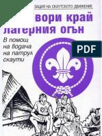 Razgovori Kraj Lagernija Ogun_Nubar_1997