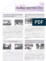 สารสถาบันพัฒนาสุขภาพอาเซียน ปี 9 ฉบับ 4