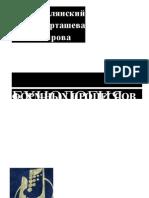 Технология формных процессов
