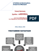 Σχέδιο Αθηνά - Τελική πρόταση