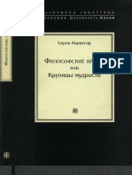 Керкегор С. - Философские крохи, или Крупицы мудрости. - 2009