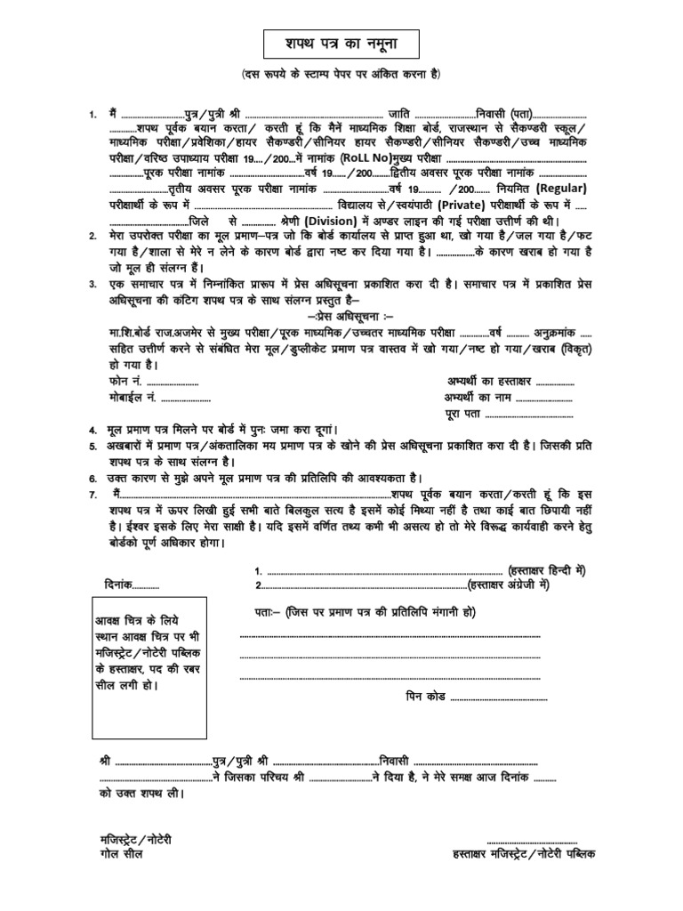 16 Agreement For Sale Marathi For Agreement Sale Marathi