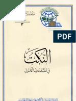 النكت ، في مقدمات الأصول - الشيخ المفيد.pdf