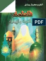 فاطمة ع بين النبوة والإمامة - الشيخ كمال معاش.pdf
