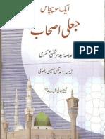 150 Jali Ashab Volume 1