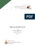 01 -الدراسات القرآنية في عصر العولمة