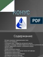 Презентация по теме КОНУС