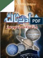 Shahadat E Salisa Dar Azan Wa Aqaamat Wa Tashahud E Namaz (Third Edition)