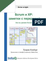 Scrum и XP