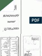 Al-Farooq - Allamah Shibli Naumani