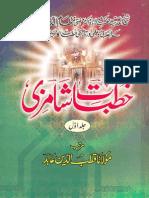 Khutbaat - Mufti Shamzai Shaheed
