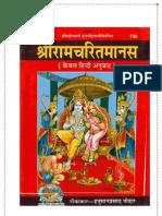 Ayodhya-Kand Shri Ramcharit Manas , Gita Press Gorakhpur