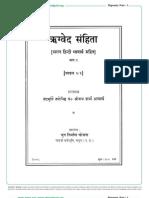 Rigveda Part 1A