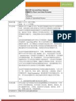 UPM科系介绍