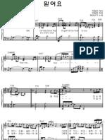 [Sheet Music ]DBSK - Miduhyo